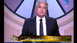 سائحة أجنبية يتحرش بها ابن صاحب الفندق الليبى بشرخ الشيخ
