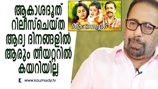 No one came to theatre to watch Akashadooth in the initial days | Kaumudy TV