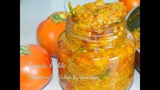 टमाटर का अचार खाया है? एक बार बनाइये बाकी सारे अचार भूल जाएंगे   Tomato Pickle . Best ever pickle