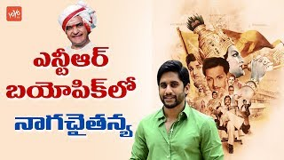Naga Chaitanya in NTR Biopic | Naga Chaitanya to Play ANR Role in NTR Biopic