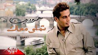 Watch Amr Diab Tamally Maak video