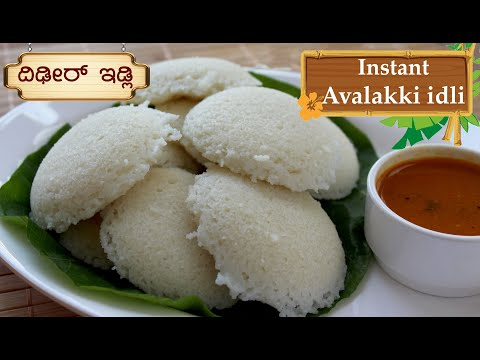 Instant poha idli | ದಿಢೀರ್ ಇಡ್ಲಿ | Soft avalakki idli Kannada no-fermentation