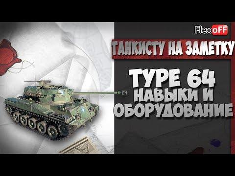 Type 64. Навыки и оборудование. World of Tanks