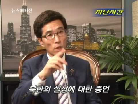 북한을 탈출하다 - 최현준 전 인민해방전선국장의- 뉴스매거진 2012