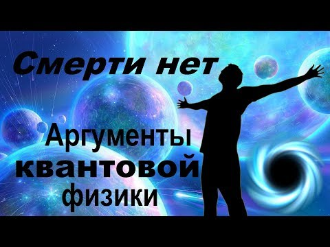 Смерти нет – аргументы квантовой физики | Биоцентризм Ланца