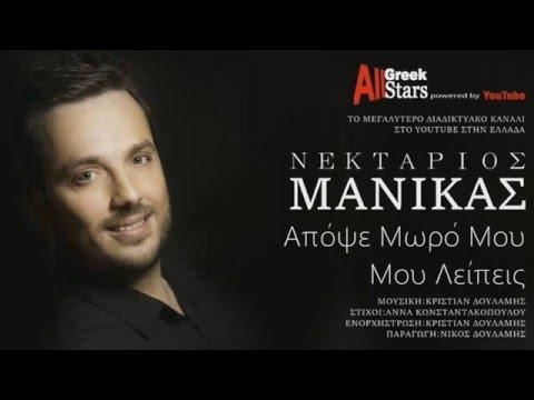Nektarios Manikas ~ Apopse Moro Mou Mou Leipeis | Official Audio Release 2016