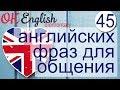 45 АНГЛИЙСКИХ ФРАЗ для общения с примерами Английский для начинающих OK mp3
