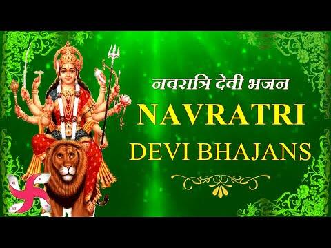 NAVRATRI SPECIAL BHAJAN 2018 - MAA AMBE SONGS - DURGA PUJA GEET
