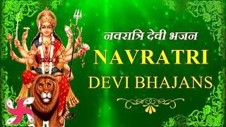 नवरात्रि विशेष भजन 2018 - मां अम्बे गीत - दुर्गा पूजा गीत
