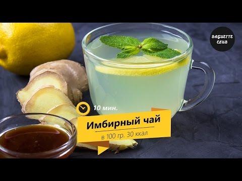 Секреты приготовления имбирного чая | меньше 10 минут
