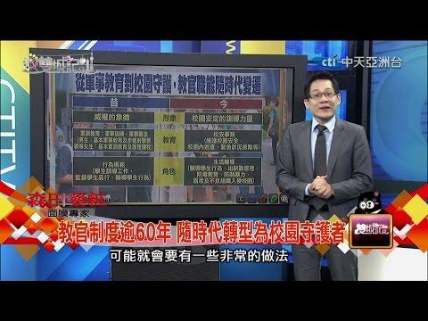 雙城記-20160820 教育部研擬 五年內教官將全數退出校園