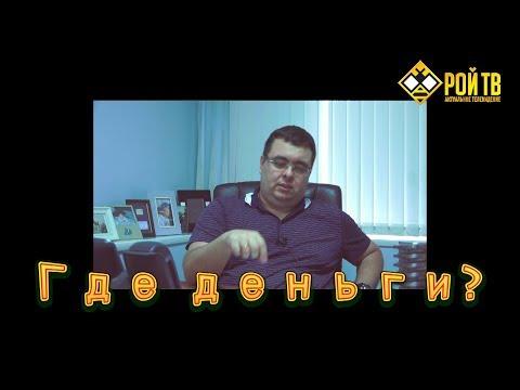 Почему русские такие бедные?