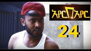 "Ayer Bayer ""አየር በአየር"" Ethiopian Series Drama Episode 24"