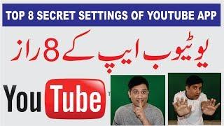 Best 8 Hidden Settings of YouTube Mobile App