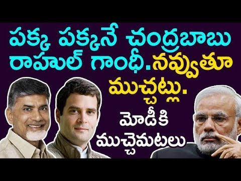 Rahul Gandhi Chandrababu Naidu Metting On Federal Front | Taja30