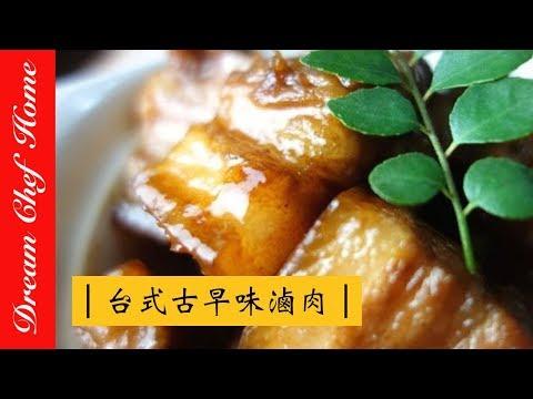 【夢幻廚房在我家】快速學會家傳台式古早味滷肉焢肉,白飯殺手!滷出媽媽的味道,