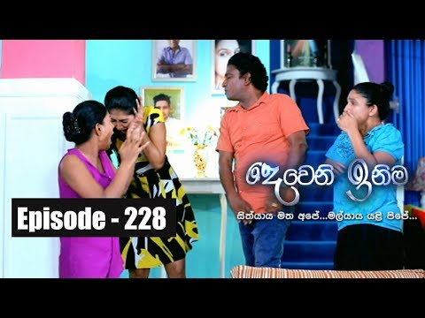 Deweni Inima | Episode 228 20th  December 2017