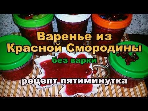 Варенье из Красной Смородины без варки! / Red currant jam without cooking!