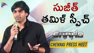 Sujeeth Best Tamil Speech | Saaho Chennai Press Meet | Prabhas | Shraddha Kapoor | Telugu FilmNagar