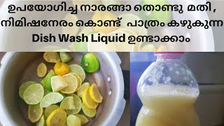 ഇനി കുക്കറിൽ,നാരങ്ങാ കൊണ്ട് നിമിഷനേരത്തിൽ പാത്രം കഴുകുന്ന Dish Wash Liquid ഉണ്ടാക്കാം 