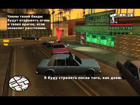 GTA SA прохождение - 5: ЗАБЕГАЛОВКА (с комментариями)
