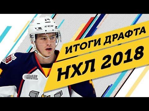 Будущее НХЛ: каковы ИТОГИ ДРАФТА 2018?