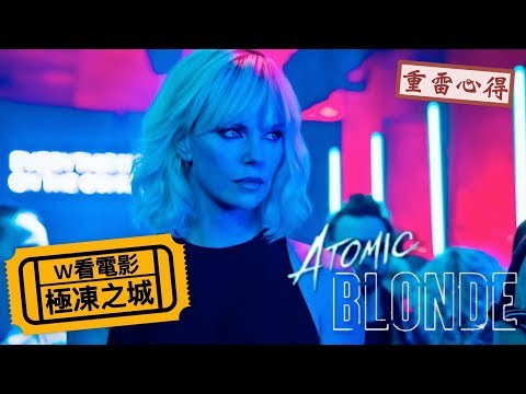 W看電影_極凍之城(Atomic Blonde,極寒之城,原子殺姬)_重雷心得