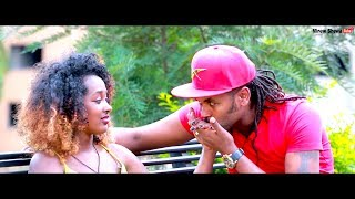 Yalew Anelye - Baytewar(ባይተዋር) - New Ethiopian Music 2017(Official Video)