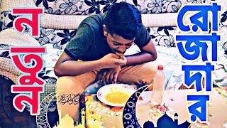 """I Love মাগরিবের আযান   """"নতুন রোজাদার"""" Ramadan Funny Videos Bangla 2019   4k"""