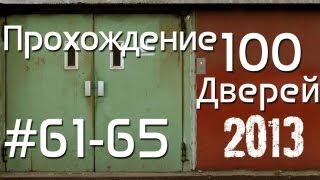Прохождение игры 100 doors 2013 62 уровень