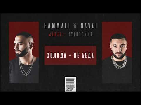 HammAli & Navai - Холода - не беда (2018 JANAVI: Аутотомия)