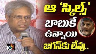 జనసేన సభలకు జనం స్వచ్చందంగా వస్తున్నారు : Undavalli Arun Kumar About pawan Kalyan