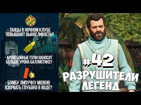GTA 5 - РАЗРУШИТЕЛИ ЛЕГЕНД #42