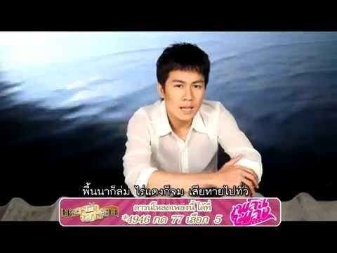 MV เพลงน้ำท่วม อาร์ม ชิงช้าสวรรค์
