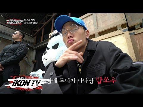 iKON - '자체제작 iKON TV' EP.9-3