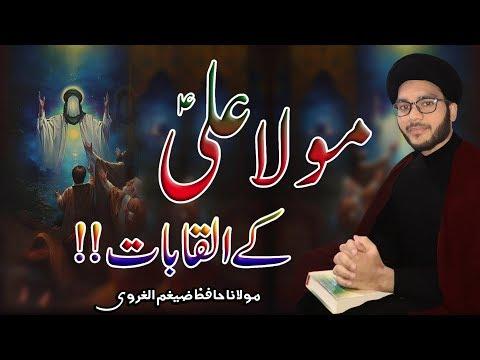 Maula Ali (a.s) Ky Alqabaat !! | Maulana Hafiz Zaigham-Al-Gharavi | 4K