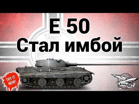 E 50 - Стал имбой - Гайд