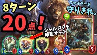 【新カード】8ターンリーサル獣戦士レジェンダリーファイターロイヤル【シャドウバース / Shadowverse】