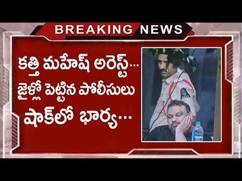 Kathi Mahesh Arrested During Midnight | Latest Breaking News on Kathi Mahesh | Tollywood Nagar