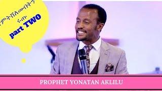 PROPHET YONATAN AKLILU  AMAZING PREACHING PART (B) 17,  NOV 2017