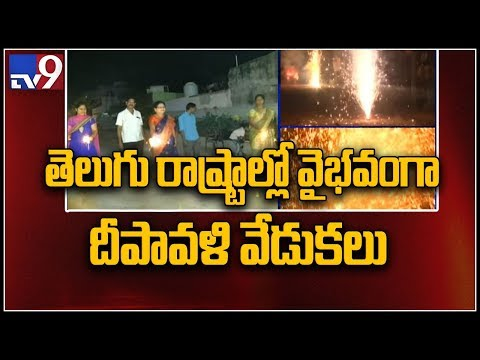 Diwali celebrations in Telugu states - TV9 Exclusive