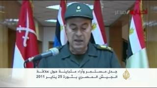 جدل بمصر بشأن التشكيك بتأييد المؤسسة العسكرية لثورة يناير