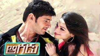 Maa Review Maa Istam || Aagadu Movie Review
