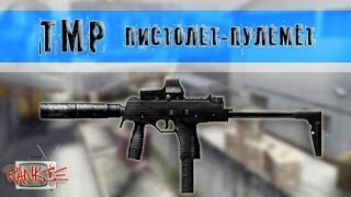 Combat Arms: TMP (обзор пистолет-пулемёта) [by Rankie]