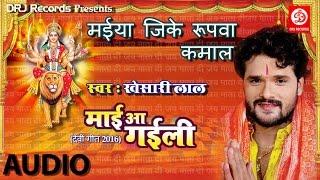 Maiya Ji Ke Roopva Kamal || Khesari Lal || Devi Geet || Bhojpuri Devi Geet 2016