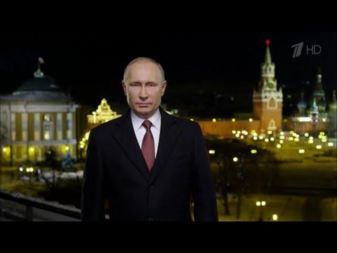 Новогоднее обращение Президента России В.В. Путина - 2018 (31.12.2017 г.)