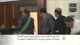 عام على اعتقال صحفيي الجزيرة الإنجليزية بمصر