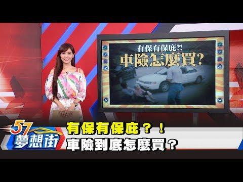 台灣-57夢想街 預約你的夢想-20180712 有保有保庇?! 車險到底怎麼買?