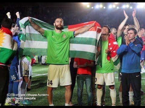 Закрытие «ConiFA»-2016 в Абхазии.