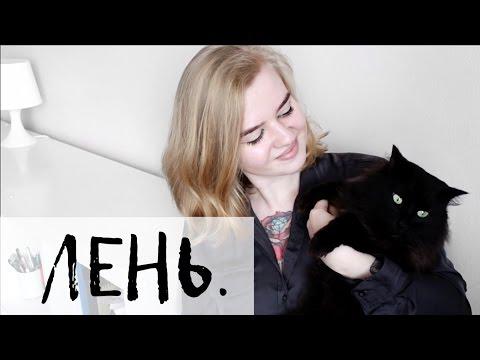 О ЛЕНИ И ВДОХНОВЕНИИ // pure julia